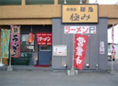 博多ラーメン 麺屋極み粕屋店